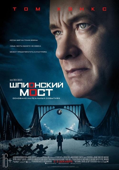 Шпионский мост 2015