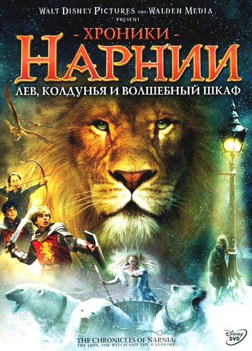 Хроники Нарнии: Лев, колдунья и волшебный шкаф 2005