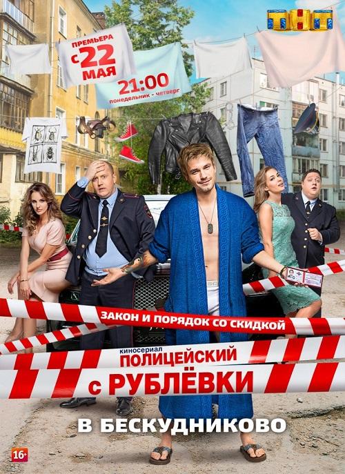 Полицейский с Рублёвки 1-2 сезон