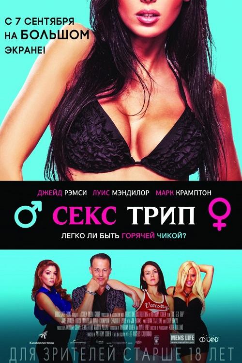Секс-Трип 2017
