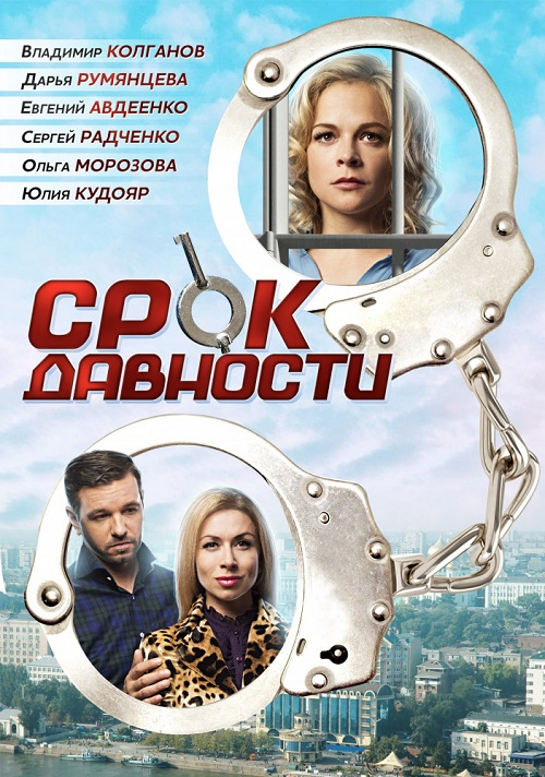 Срок давности (ТВ) 2017