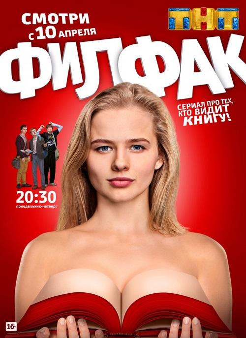 Филфак  1 сезон 2017