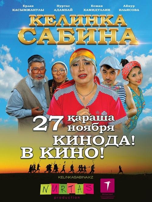 Келинка Сабина 2014