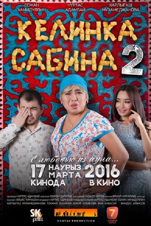 Келинка Сабина 2